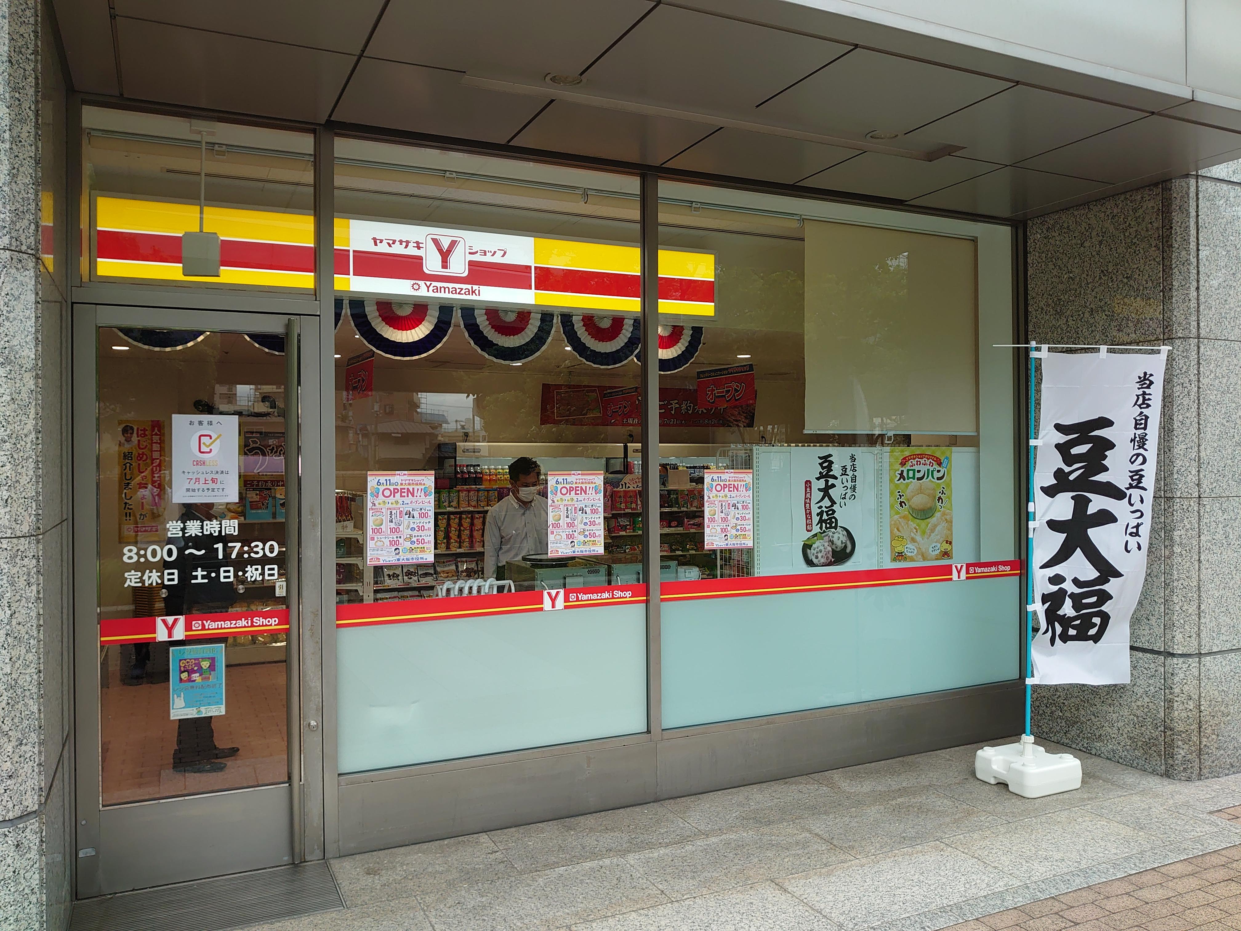 東大阪市役所1階売店